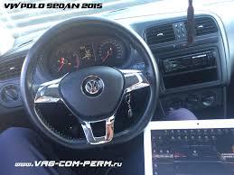volkswagen polo sedan 2015 vw polo sedan 2015 рестайл активируем задние габариты в режиме