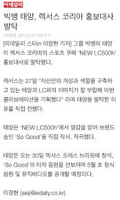 lexus black and white commercial news taeyang u0027s new song u0027so good u0027 cf for lexus will be released
