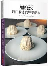 cuisine proven軋le 甜點教父河田勝彥的完美配方 pchome 全球購物 書店