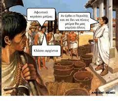 Ancient Memes - adev lko kep el lp ya el oaous ka el pxlvtu ancient memes