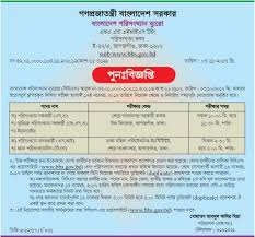 statistics bureau bangladesh bureau of statistics circular 2017 eduresultbd com