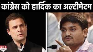 Patel Meme - hardik patel न congress क द य ultimatum 3 november