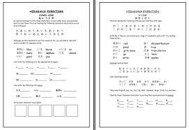 writing hiragana japanese teaching ideas