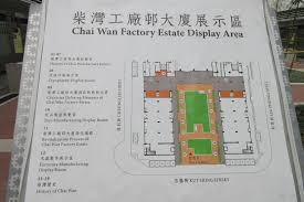 file hk cwfe 柴灣工廠大廈 chai wan factory estate floorplan sign