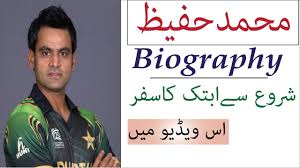 mohammad hafeez biography mohammad hafeez complete biography mohammad hafeez complete