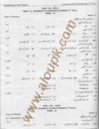 dae solved papers of islamiat u0026 pak studies gen 111 u2013 1st year