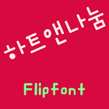 flipfont apk free app haheart nanum korean flipfont apk for windows phone android