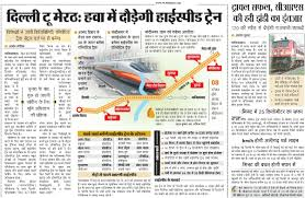 Greater Noida Metro Map by Ncrhomes Com Latest News On Ncr Delhi Realty U0026 Infra Projects