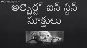 einstein quote love relativity albert einstein famous quotes in telugu అల బ ర ట ఐన