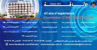 centre de formation cuisine tunisie el anaka