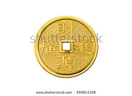 new year coin beautiful golden wealth coin words stock photo 559814326