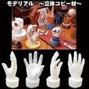Image result for 手 石膏 型取りキット