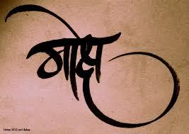 best 25 hindi tattoo ideas on pinterest ganesha tattoo