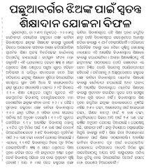 odisha hrd kgbv kasturaba gandhi u2026