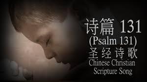詩篇131 psalm 131 圣经诗歌 chinese christian scripture song
