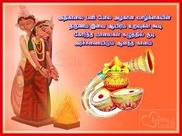 wedding wishes kavithaigal thirumana valthukal pictures kavithaitamil