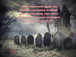 quotes about friends death anniversary 26 tamil kavithai and quotes about maranam death