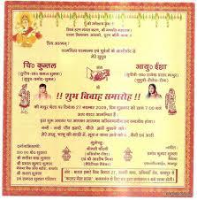 Wedding Invitation Card Quotes In Wedding Card Matter In Hindi Word File Wedding Invitation Sample