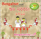 "Bengalnet.com on Twitter: ""Wish you all Subha Poila Baisakh - 1419 ... - Downloadable"