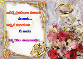 marriage greetings best telugu marriage anniversary greetings wedding wishes sms