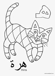 arabic alphabet coloring pages haa is for hirra a crafty arab