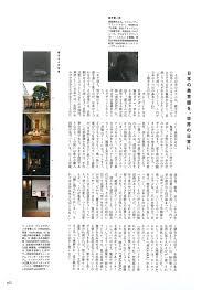 Japan Design Simplicity Press