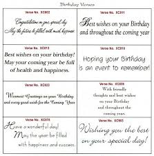 birthday card verses birthday card some beautiful verses for