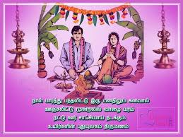 wedding wishes kavithaigal 28 tamil kavithai and quotes about marriage thirumanam
