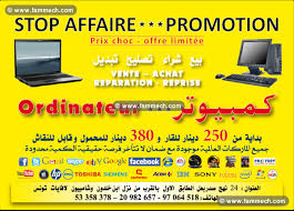 reprise ordinateur de bureau bonnes affaires tunisie ordinateurs de bureau bonne occasion