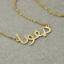 custom arabic name necklace personalized arabic name necklace customized nameplate necklace