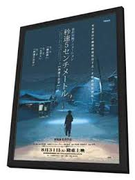 5 centimeters per second movie posters from movie poster shop