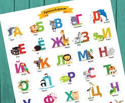 Poster Kinderzimmer Russisches Alphabet Poster Mit Tieren Kinder Kyrillischen