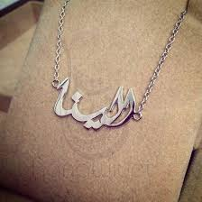 arabic nameplate necklace arabic calligraphy simple name necklace arabic name necklace