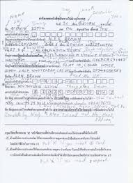 how to apply for a thai passport at the thai embassy retiring in