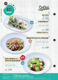 cuisine ch麩e clair 2016 吃吧5月菜單 印 pdf