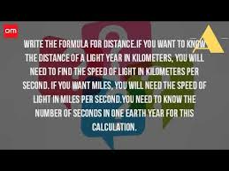 Light Year To Year How Do You Calculate A Light Year Youtube