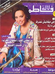 lalla fatima cuisine magazine caftan 2014 majalat lala fatima part 2015