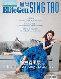 canap駸 anglais elitegen 星尚 2016 toronto july august luxury magazine