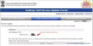 how to add my mobile number in aadhar card quora