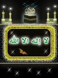 خلفيات واتس اب لا اله الا الله images?q=tbn:ANd9GcS