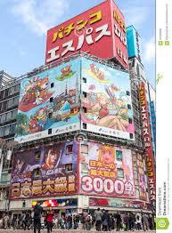 Mit Kauf Haus Kaufhaus Mit Plakatwänden In Japan Redaktionelles Stockbild Bild