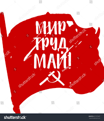 Sickle Russian Flag 1 May Labor Day International Workers Stock Vector 627337487