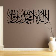 Islamic Wall Art U0026 Canvas by Custom Islamic Sticker Decal Muslim Wall Art Calligraphy Islam