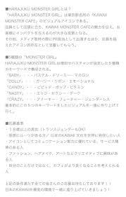 monster writing paper kawaiimonstercafe kawaiimonsterca twitter 0 replies 17 retweets 68 likes