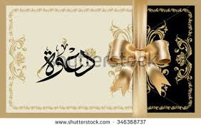 wedding wishes in arabic arabic script stock images royalty free images vectors