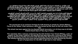 Live Attack Map The 2nd Part Of Report And Footage Of An Attack For Yemen I