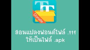 design font apk สอนแปลงฟอนต ไฟล ttfให เป นไฟล apk youtube