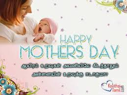 Mother S Day 2017 2017 International Mother U0027s Day Wishes Tamil Poem Kavithaitamil Com