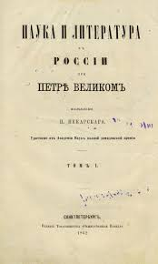 Introduction To Russia by Science And Literature In Russia Under Peter The Great T 1