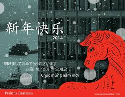 electronic new year cards lunar new year card 2014 perkins eastman architects